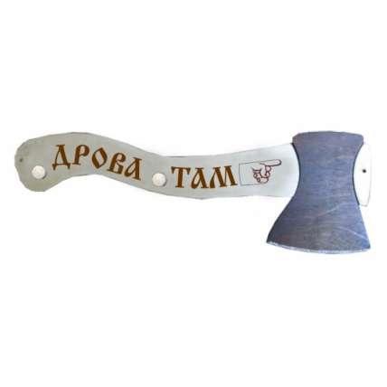 Вешалка-топор 3 крепления Дрова там (ВТ-1) - ПечиМАКС