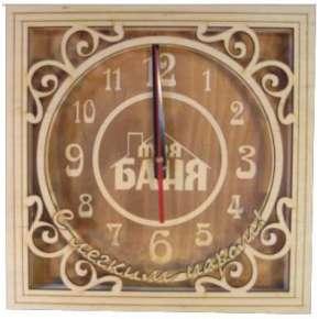 Часы квадратные Моя баня большие (ЧК-1Б)