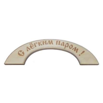 "Ручка скоба (большая) ""С легким паром"" (РБГ-1) - ПечиМАКС"