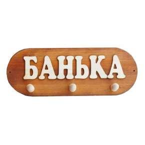 """Вешалка """"Банька"""" 3 крепления (ВБМ)"""