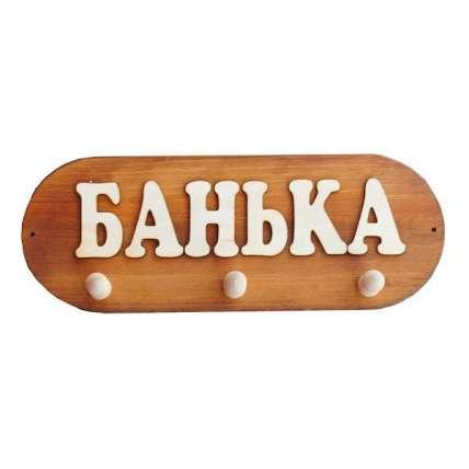 """Вешалка """"Банька"""" 3 крепления (ВБМ) - ПечиМАКС"""