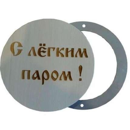 Вентиляционный клапан круглый (ВКФ-2) - ПечиМАКС