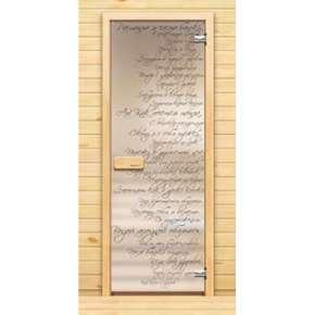 Стеклянная дверь для бани souvi «элит» Стихи 190х70