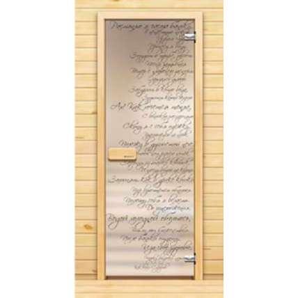 Стеклянная дверь для бани souvi «элит» Стихи 190х70 - ПечиМАКС
