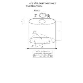 Бак Элит 60л эллиптический для воды (умывальник)