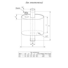 Бак Элит   50л эллиптический на трубе Ф115 (AISI 304)
