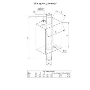Бак для воды для бани Феррум Комфорт 73 л прямоугольный на трубе Ф115