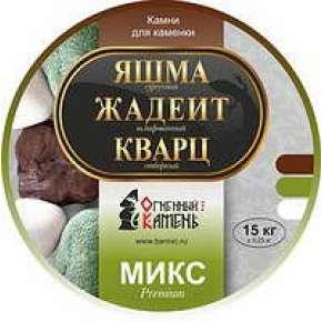 Камень МИКС Премиум (яшма, кварц, жадеит) 15кг.