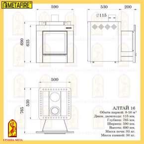 Печь для бани Мета Алтай 16 ПБ-16Т