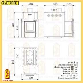 Печь для бани Мета Алтай 16 (ПБ-16) компакт