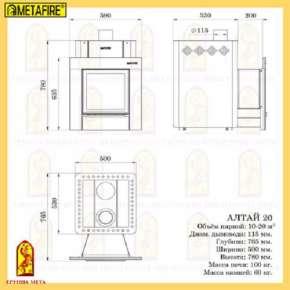 Печь для бани Алтай 20 (ПБ-20Т) Мета