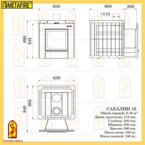 Печь для бани Сахалин 16 (ПБ-16ТС) Мета