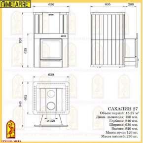 Банная печь Мета Сахалин 27 (ПБ-27ТС)