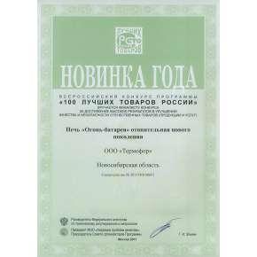 Печь Огонь-батарея 7 ТМФ (Термофор) антрацит