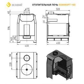 """Печь Везувий """"Комфорт 100"""" (ДТ-3С) стекло"""