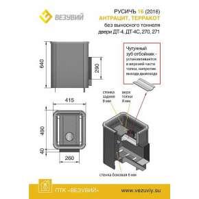 Печь Русичь 16 ДТ-4С Антрацит