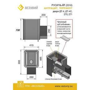 Печь Везувий Русичъ 22 ДТ-4С Терракот
