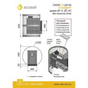 Печь Везувий Скиф Стандарт 16 ДТ-4С