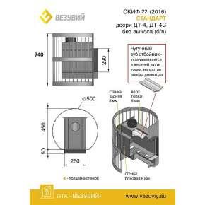 Печь Везувий Скиф Стандарт 22 ДТ-4