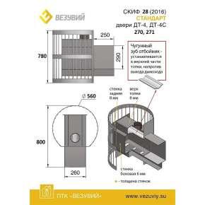 Печь Везувий Скиф Стандарт 22 ДТ-4С