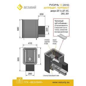 Печь Везувий Русичъ 12 ДТ-3С Терракот