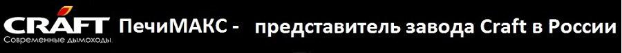 ПЕчиМАКС - официальный представитель завода Craft (Крафт) В России